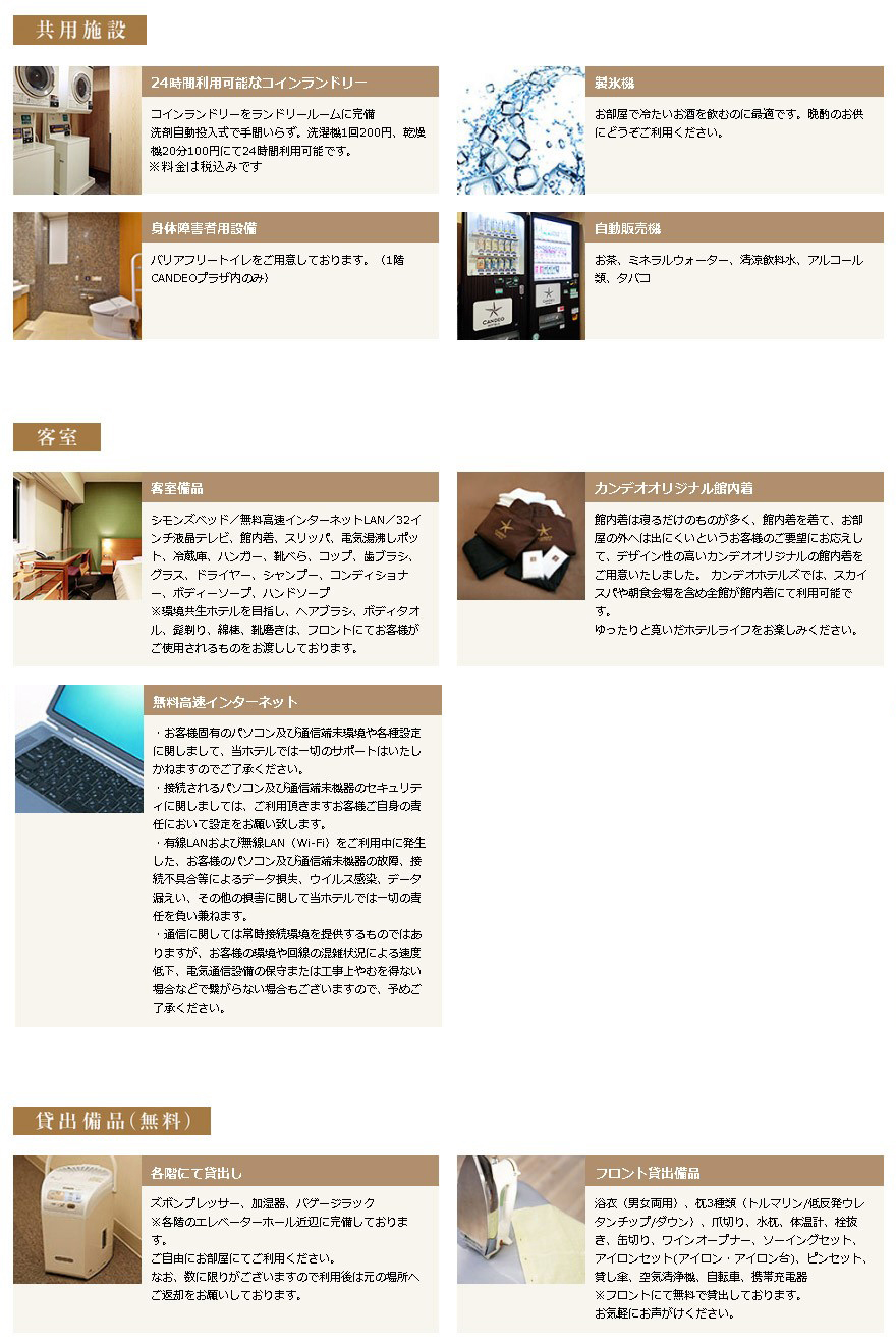 客室施設・サービス