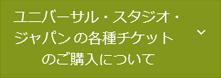 ユニバーサル・スタジオ・ジャパン™の各種チケットのご購入について